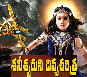 Shaneeshwaruni Divya Charitra – E354 – 9th Nov – Final Episode