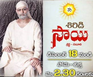 Shiridi Sai Telugu Daily Serial – E202 -19th Oct