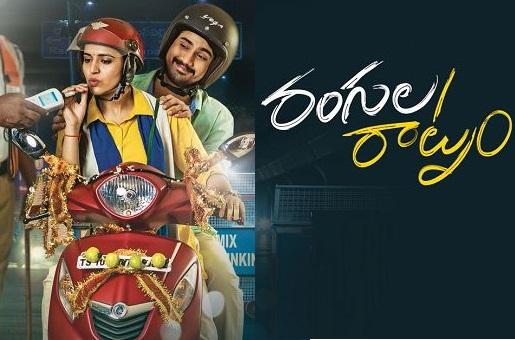 Rangula Ratnam Movie Review