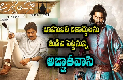 Agnathavasi Breaks BB1 becomes next to BB2 !