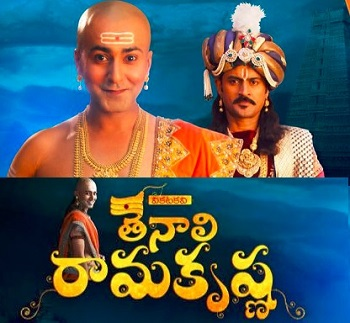 Tenali RamaKrishna Daily Serial – E214 – 21st Sep – Links Updated