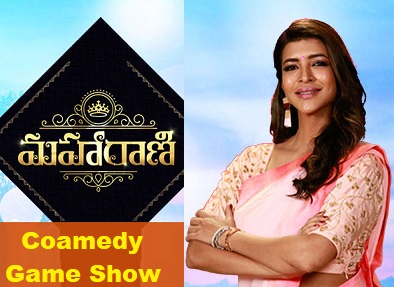 Lakshmi Manchu Maha Rani Ladies Comedy Game Show – 17th Feb