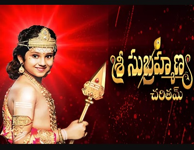 Sri Subhramanyacharitham Daily Serial – E7 – 20th Feb