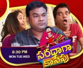 Saradaga Kasepu Comedy Serial  – 7th Feb