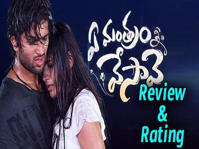 Ye Mantram Vesave : Movie Review