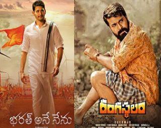 Who Will Lose? Rangasthalam Or BAN?