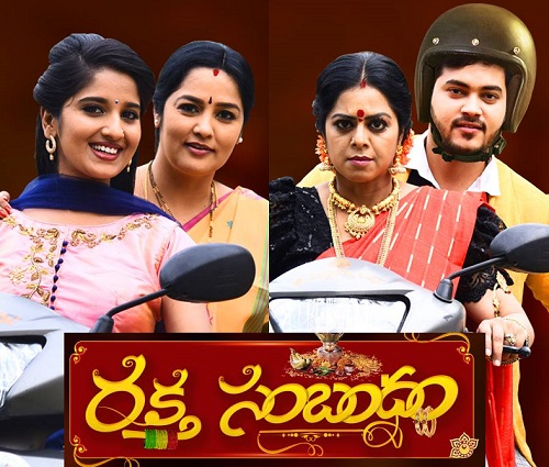 Raktha Sambandam Telugu Serial – E75 – 20th July – New Serial