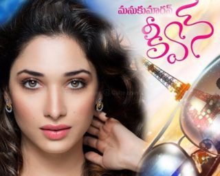 Tamanna's Dream Project Kept On Hold