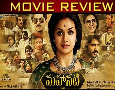 Mahanati Movie Review