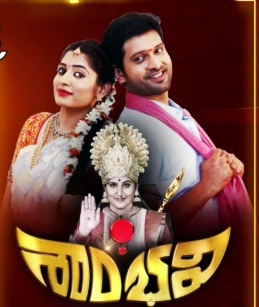 Shambhavi Telugu Serial – E1- 21st May – New Serial