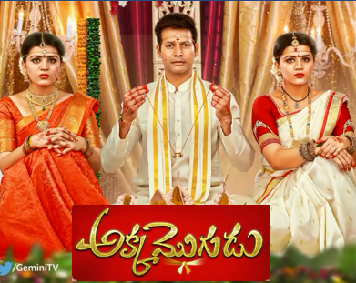 Akka Mogudu Daily Serial – E704- 18th Oct
