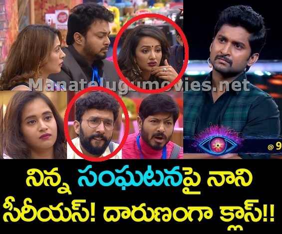 Nani Bigg Boss 2 Show – E14 – 23rd June – Elimination Episode