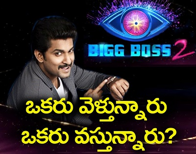 Nani Bigg Boss 2 Show – E9 – 18th June – Nominations Episode