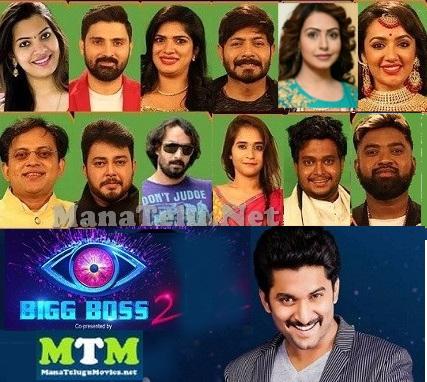 Nani Bigg Boss 2 Show – E36 – 15th July – Elimination Episode