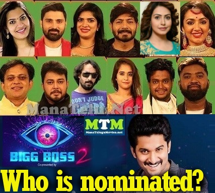 Nani Bigg Boss 2 Show – E37 – 16th July – Nominations Episode