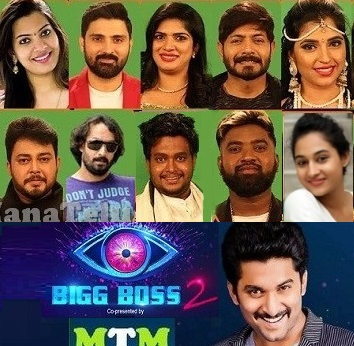 Nani Bigg Boss 2 Show – E72 – 20th Aug – Nomination Episode