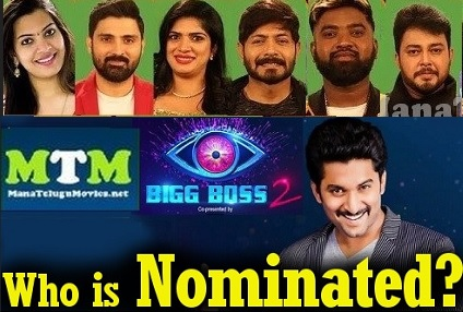 Nani Bigg Boss 2 Show – E100 – 18th  Sep – Nominations Episode