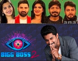 Nani Bigg Boss 2 Show – E106 – 24th  Sep