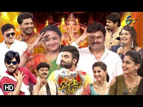 Vachadayyo Swamy | Vinayaka Chavithi Special Event | Full Video