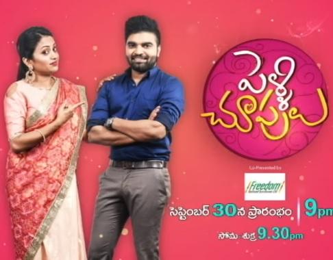 Pellichoopulu Show – Pradeep & Suma – E31 – 9th Nov