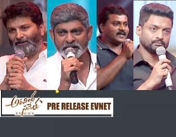 Celebrities Speeches at Aravinda Sametha Pre-Release Event