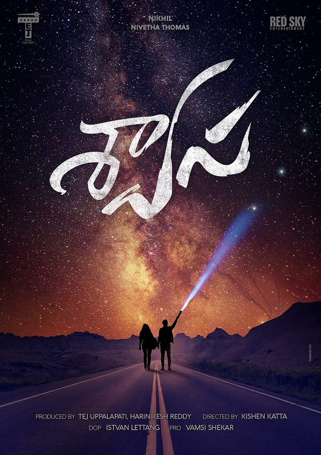 Nikhil's 'Swaasa' concept poster is striking