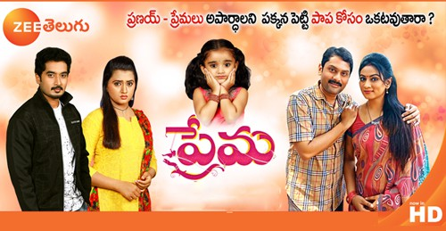 Prema- New Daily Serial – E9- 15th Nov