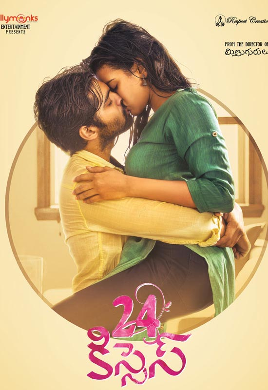 '24 Kisses' Movie : Review
