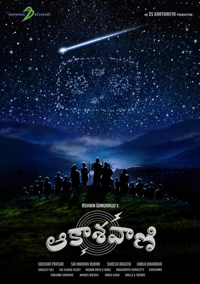 First Look: SS Karthikeya's Aakashavani Theme Poster