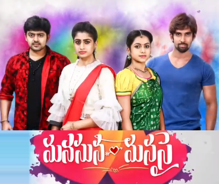 Manasuna Manasai – Daily Serial – 10th Dec
