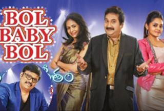 Bol Baby Bol Show – Season 10 – Manu, Sunitha, Koti – 11th Jan