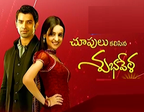 Chupulu Kalisina Shubhavela Daily Serial – E389 – 15th  Feb