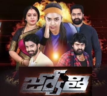 Jyothi Telugu Serial – E109 – 22nd Mar