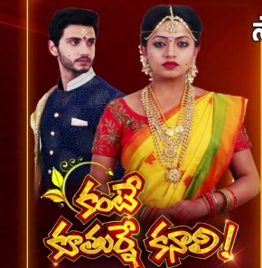 Kante Koothurne Kanali Telugu Serial – E202 – 18th Feb