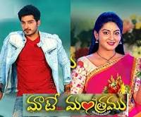 Maate Mantramu Daily Serial – E400 – 21st Oct