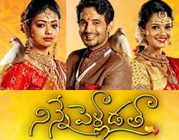 Ninne Pelladatha Telugu Serial -12th Dec