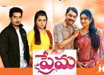 Prema Daily Serial – E55 – 18th Jan