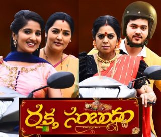 Raktha Sambandam Daily Serial – E381- 21st Aug