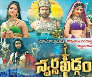 Swarna Kadgam Telugu Serial – E49 -19th Jan