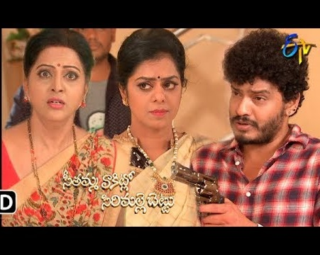 Seethamma Vakitlo Sirimalle Chettu Daily Serial – E1444 – 11th July