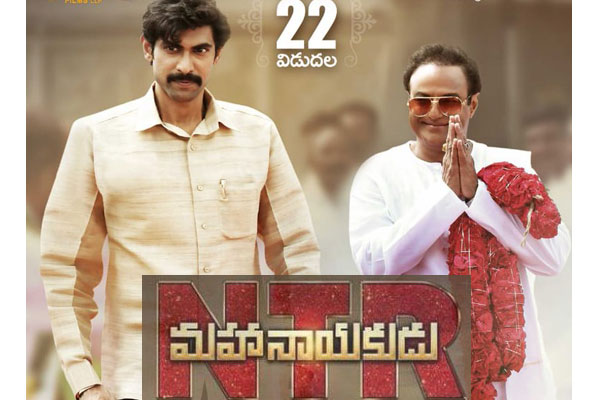 Movie Review: NTR Mahanayakudu
