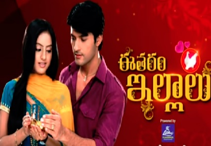 Eetaram Illalu Telugu Serial – E26 – 29th Mar