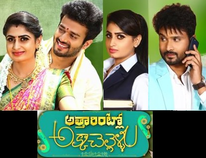 Attarintlo AkkaChellellu Serial – E100 – 20th July