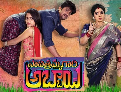 Savitramma Gari Abbayi Daily Serial – E416 -28th Nov