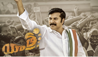 EC Gives Green Signal For Yatra's TV Premiere