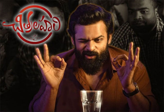 Sai Dharam Tej Escaped Another Flop With a Slight Margin