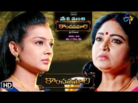Kanchanamala Daily Serial – E15 – 22nd May