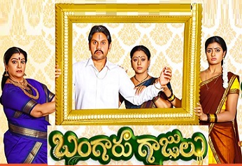 Bangaaru Gaajulu – New Daily Serial E153- 21st Aug