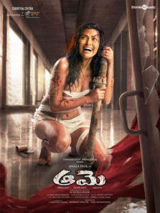 Aame FL: Another Bold Pic Of Amala Paul