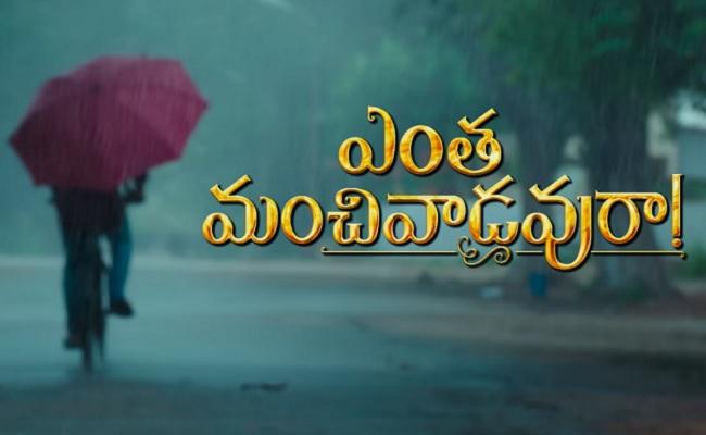 Watch: Entha Manchivaadavuraa Title Logo